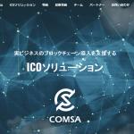 COMASAデビュー!! 今イチ押しの仮想通貨?10月2日